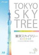 東京スカイツリー 634のキセキ 〜テレビカメラが見つめた1500日〜【Blu-ray】