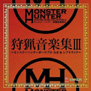 モンスターハンター 狩猟音楽集3(2CD) [ (ゲーム・ミュージック) ]