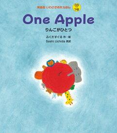 One Apple りんごがひとつ [ ふくだすぐる ]