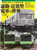 通勤・近郊型電車の世界