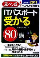 ITパスポート受かる80講(2010→2011年版)