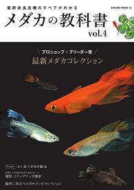最新改良品種のすべてがわかる メダカの教科書 Vol.4 (SAKURA MOOK)