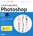 これからはじめるPhotoshopの本 CC2017対応版 (デザインの学校) [ 宮川千春 ]