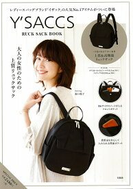 Y'SACCS RUCK SACK BOOK ([バラエティ])