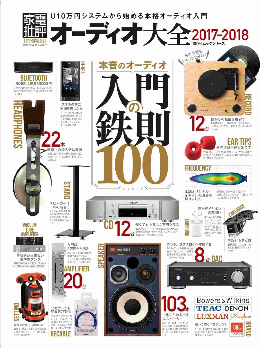 オーディオ大全(2017-2018) U10万円システムから始める本格オーディオ入門 (100%ムックシリーズ)