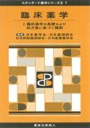 臨床薬学1(スタンダード薬学シリーズ2-7)