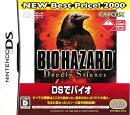 BIO HAZARD DEADLY SILENCE NEW BEST PRICE!2000