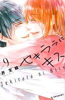セキララにキス(9)