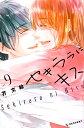 セキララにキス(9) (KC デザート) [ 芥 文絵 ]