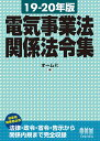 19-20年版 電気事業法関係法令集 [ オーム社 ]