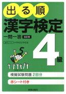 出る順漢字検定4級一問一答改訂第2版