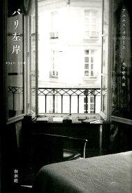 パリ左岸 1940-50年 [ アニエス・ポワリエ ]