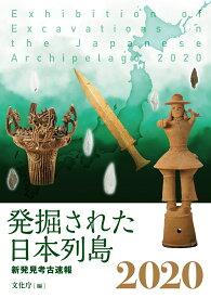 発掘された日本列島2020 新発見考古速報 [ 文化庁 ]