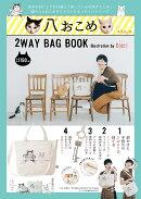 八おこめ2WAY BAG BOOK Illustration by D[di:]