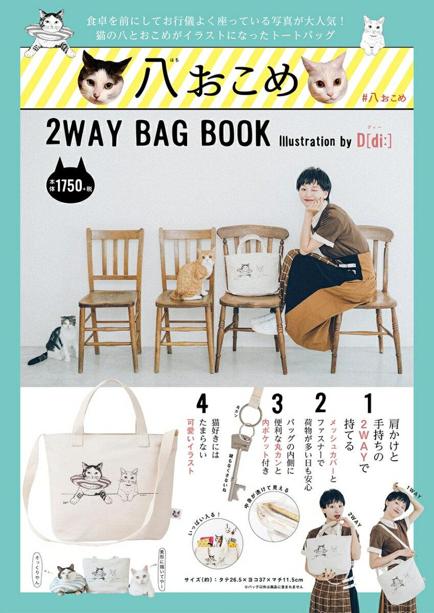 八おこめ2WAY BAG BOOK Illustration byD[di:] ([バラエティ])