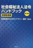 社会福祉法人法令ハンドブック 指導監査編 第2版