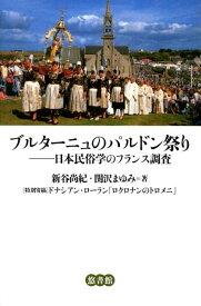 ブルターニュのパルドン祭り 日本民俗学のフランス調査 [ 新谷尚紀 ]