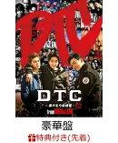 【先着特典】DTC-湯けむり純情篇ー from HiGH&LOW(豪華盤)(B2サイズポスター付き)