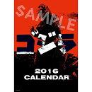 「ゴジラ」B2 壁掛けカレンダー2016