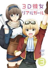 3D彼女 リアルガール Vol.3 [ 芹澤優 ]