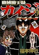 賭博堕天録カイジワン・ポーカー編(9)