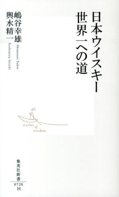 日本ウイスキー世界一への道 (集英社新書) [ 嶋谷幸雄 ]