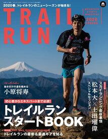 トレイルラン(2020 SPRING) 特集:トレイルラン・スタートBOOK (別冊山と溪谷 マウンテンスポーツマガジン)
