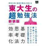 東大生の超勉強法新装版 (NEW HAND BOOK)