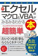 図解でわかる 最新エクセルのマクロとVBAがみるみるわかる本[Excel2019/2016/2013対応版]