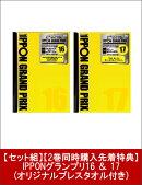 【セット組】【2巻同時購入先着特典】IPPONグランプリ16 & 17(オリジナルプレスタオル付き)