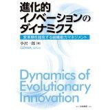進化的イノベーションのダイナミクス