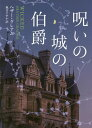 呪いの城の伯爵 (MIRA文庫) [ ヘザー・グレアム ]