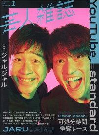 クイック・ジャパン別冊 芸人雑誌volume1
