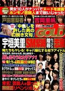 実話ナックルズGOLD(Vol.8)
