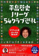 平畠啓史Jリーグ54クラブ巡礼
