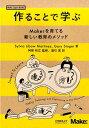 作ることで学ぶ Makerを育てる新しい教育のメソッド (Make:Japan Books) [ シルビア・リボウ・マルティネス ]