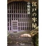 江戸の牢屋 (河出文庫)