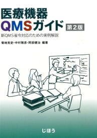 医療機器QMSガイド第2版 新QMS省令対応のための実例解説 [ 菊地克史 ]