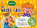 CD付 ミュージックパネルシアター 妖怪じーまん (PriPriキット) [ ケロポンズ ]