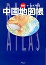 ベーシックアトラス中国地図帳新版 [ 平凡社 ]