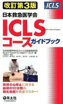 ICLSコースガイドブック改訂第3版