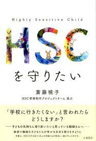 HSCを守りたい [ 斎藤暁子 ]