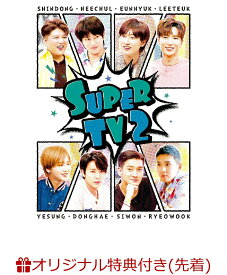 【楽天ブックス限定先着特典】SUPER TV2(クリア・アートカード(A5 サイズ)) [ SUPER JUNIOR ]