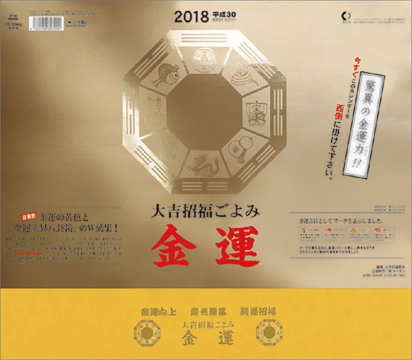 【壁掛】大吉招福ごよみ金運(2018カレンダー)