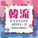 韓流ドラマティックメロディーズ〜Sweet&Bitter〜