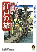 こんなに面白い江戸の旅