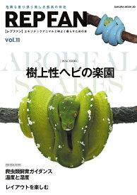 REP FAN Vol.11 (サクラムック)