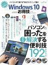 Windows10お得技ベストセレクション パソコンの困ったをぜんぶ解決する便利技192テクニック (晋遊舎ムック お得技シ…