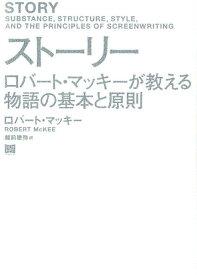 ストーリー ロバート・マッキーが教える物語の基本と原則 [ ロバート・マッキー ]