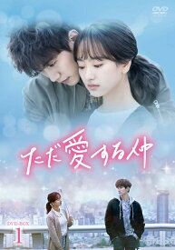 ただ愛する仲 DVD-BOX1 [ ジュノ(2PM) ]